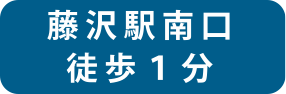 藤沢駅南口徒歩1分
