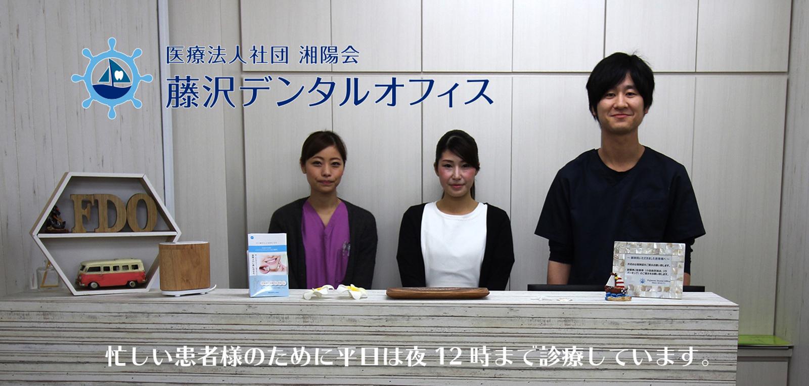 藤沢デンタルオフィス